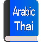 Arabic-Thai Dictionary
