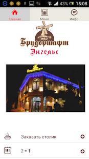 Пивной бар Брудершафт Энгельс - náhled
