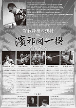 Photo: 「濱邪図一揆」フライヤーうら作成 江口丈典氏ご依頼 2015.4