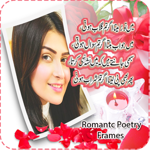 Romantic Poetry Photo Frames