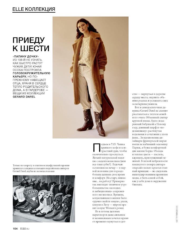 ELLE Россия- screenshot