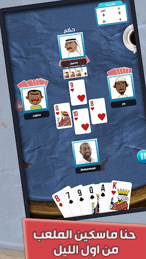 balot multiplayer online : top 1 card game screenshot 1