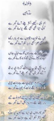 ~*~*~ Picture Poetry ~*~*~ Kabhisehra