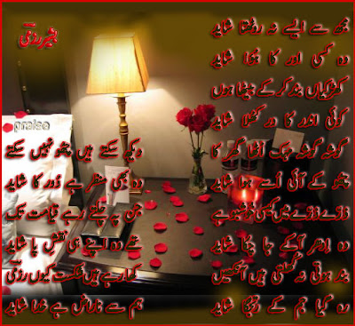 ~*~*~ Picture Poetry ~*~*~ Shayad