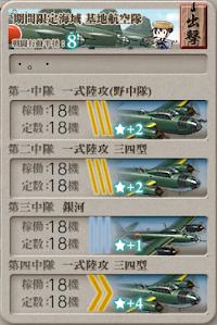20秋E1-2 基地航空隊