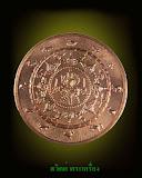 """เหรียญจตุคาม รามเทพ """"รุ่น ทรัพย์วิเศษ"""" 3.7 ซ.ม. เนื้อทองแดง ปี2550"""