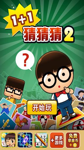 Gamesofa│神來也麻將、撲克遊戲,即刻槍戰、坦克戰境射擊遊戲,線上休閒遊戲,網頁、App都能玩!