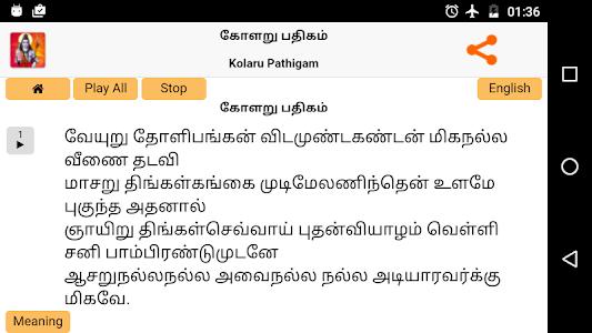 Kolaru Pathigam - Tamil & Eng screenshot 5