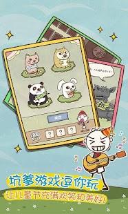 史上最坑爹的游戏9:儿童节快乐 screenshot 10