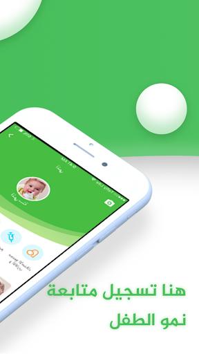 طفلي لايف،نصائح المكملات الغذائية وتذكير التطعيمات app (apk) free download for Android/PC/Windows screenshot