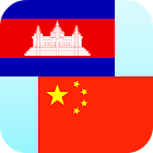 Khmer Chinese Translator icon