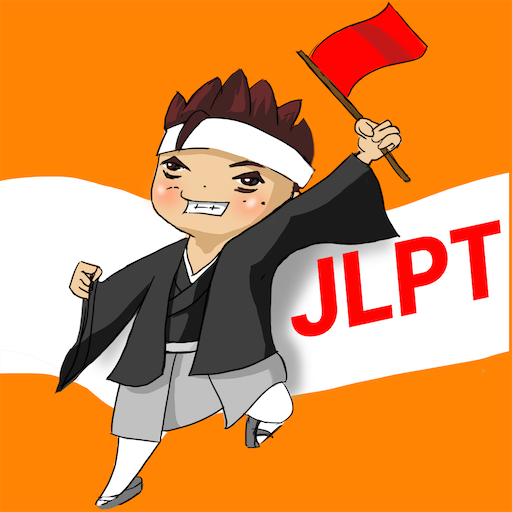 JLPT Prepare 生產應用 App LOGO-APP開箱王