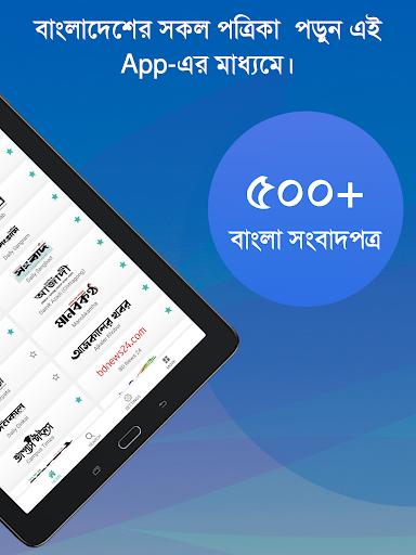 Bangla Newspapers - Bangla News App 0.0.3 screenshots 10