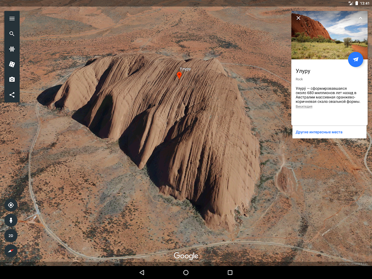 Google Earth – скриншот