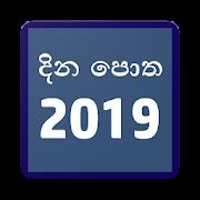 Sinhala Dina Potha - 2019 Sri Lanka Calendar