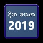 Sinhala Dina Potha - 2019 Sri Lanka Calendar icon