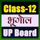 12th class geography solution in hindi upboard for PC-Windows 7,8,10 and Mac 1.0