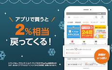 Yahoo!ショッピング-アプリでお得で便利にお買い物のおすすめ画像1