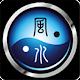 智能风水罗盘 (专业版) Download for PC Windows 10/8/7