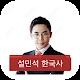 영화로 보는 한국사 - 설민석 한국사 - 역사 공부 Download on Windows
