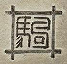 Photo: Komai Seibei mark carved