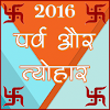 Parv Tyohar 2017 Festival List