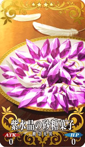 紫水晶の砂糖菓子