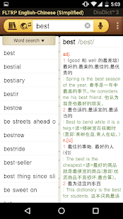 Chinese-English Dictionary- screenshot thumbnail