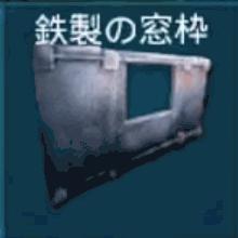 金属の窓枠