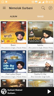 Nirmolak Gurbani- screenshot thumbnail