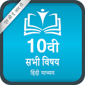 NCERT 10th All Subject [Hindi Medium] FREE