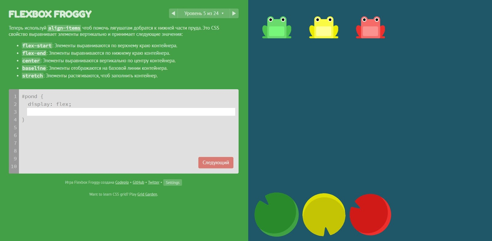Скриншот игры Flexbox Froggy