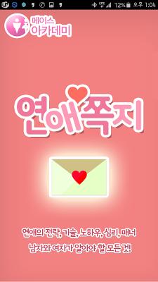 연애쪽지 - screenshot