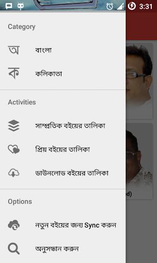 Bangla eBook Reader
