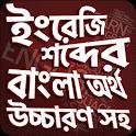 উচ্চারণ সহ ইংরেজি শব্দ শিখুন -Bangla Words Book icon
