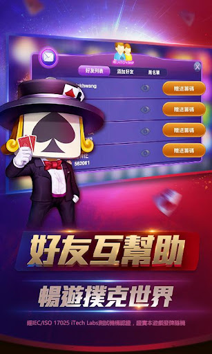 u535au96c5u5fb7u5ddeu64b2u514b texas poker Boyaa 5.7.1 screenshots 14