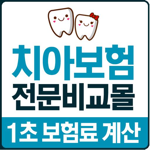 치아보험 치과보험 전문비교몰