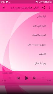 اغاني هيام يونس بدون نت 2018 - Hiyam Younes - náhled