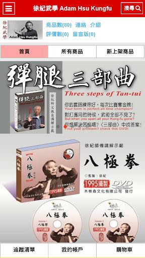 u5f90u7d00u6b66u5b78Adam Hsu Kungfu  screenshots 1