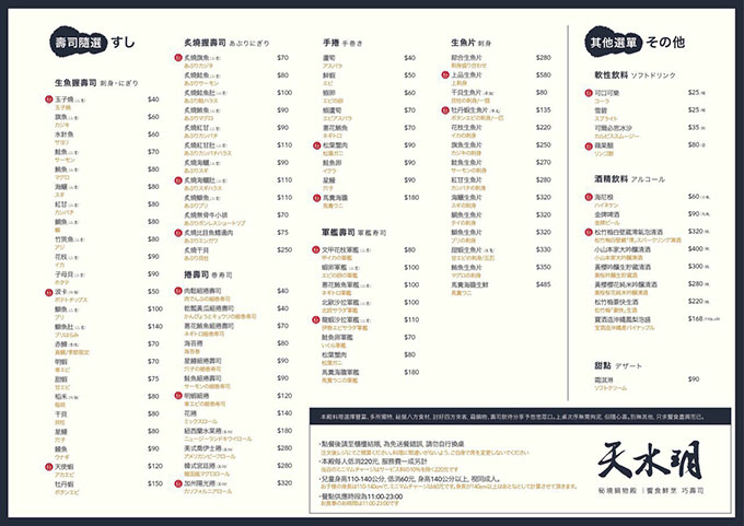 天水玥秘境鍋物店菜單