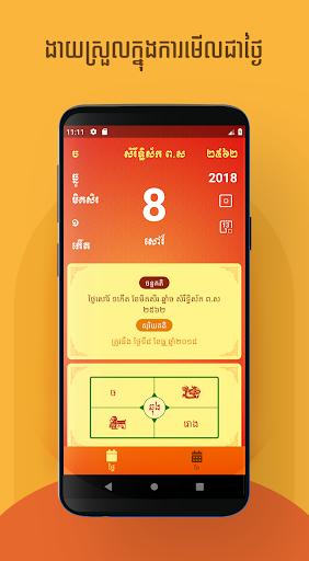 Khmer Classic Calendar 2.5 screenshots 1