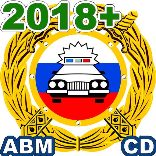 Билеты+ПДД 2018 Экзамен