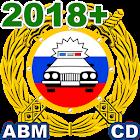 Билеты+ПДД 2018 Экзамен icon