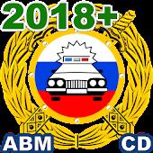 Tải Билеты+ПДД 2018 Экзамен APK