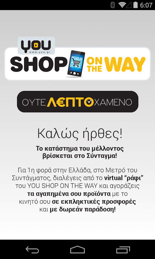 YouShopOnTheWay - screenshot