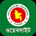 সরকারি ওয়েবসাইট icon