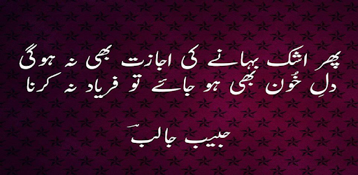 Habib Jalib Poetry Download