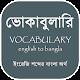 ভোকাবুলারি vocabulary ~ ইংরেজি শব্দের বাংলা অর্থ Download on Windows