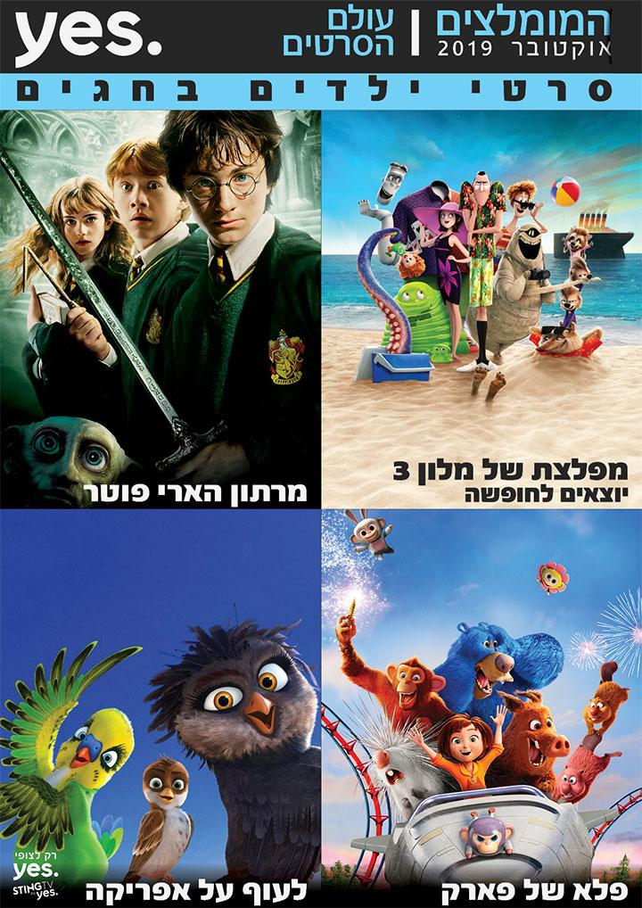 G:\yes12345\2019\10. אוקטובר\עיצובים מאסף\2019_OCTOBER_MOVIES_page-3.jpg