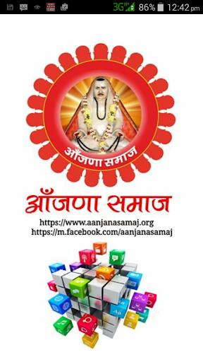 Aanjana Samaj